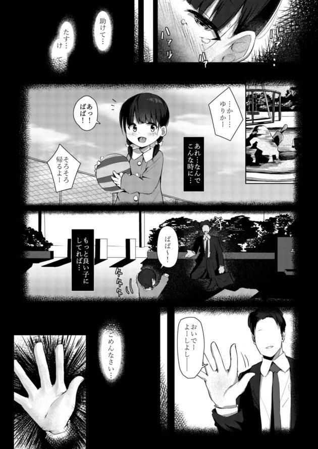 【エロ同人誌】生意気少女薬漬け【無料 エロ漫画】(16)