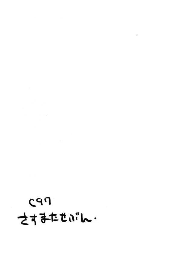 【エロ同人誌】JSメスガキ即抜き本【無料 エロ漫画】(11)