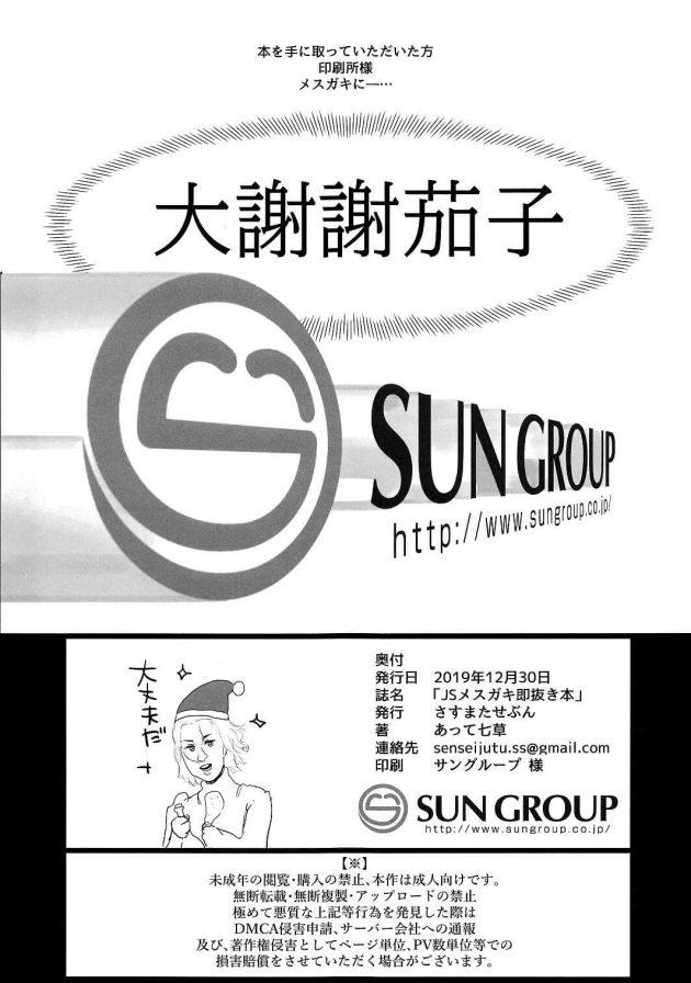 【エロ同人誌】JSメスガキ即抜き本【無料 エロ漫画】(9)