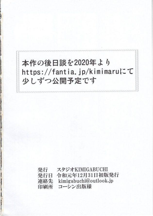 【エロ同人 五等分の花嫁】五等分の性奴隷 Side-D【無料 エロ漫画】(21)
