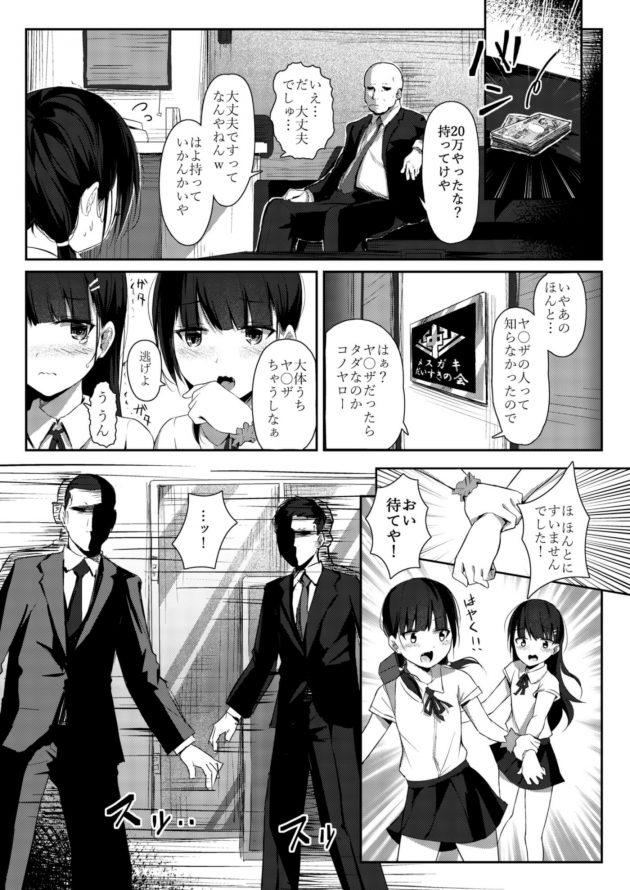【エロ同人誌】生意気少女薬漬け【無料 エロ漫画】(6)