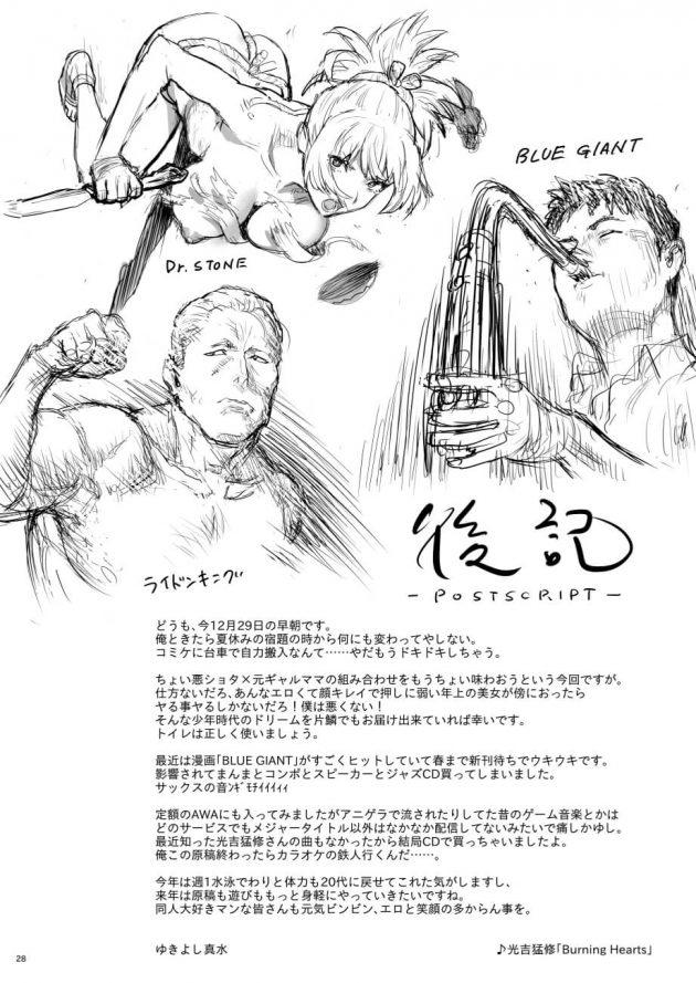 【エロ同人誌】元ギャルママが急にできた件。II 【無料 エロ漫画】(25)
