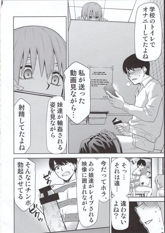 【エロ同人 五等分の花嫁】五等分の性奴隷 Side-D【無料 エロ漫画】(9)
