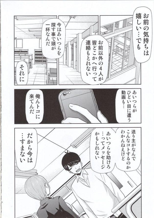 【エロ同人 五等分の花嫁】五等分の性奴隷 Side-D【無料 エロ漫画】(3)