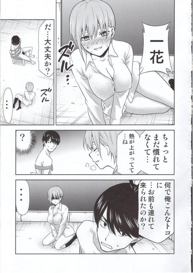 【エロ同人 五等分の花嫁】五等分の性奴隷 Side-D【無料 エロ漫画】(6)