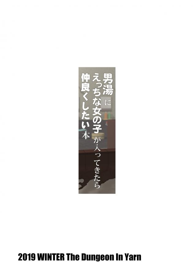 【エロ同人誌】男湯にえっちな女の子が入ってきたら仲良くしたい本【無料 エロ漫画】(28)