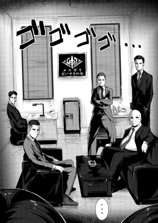 【エロ同人誌】生意気少女薬漬け【無料 エロ漫画】(5)