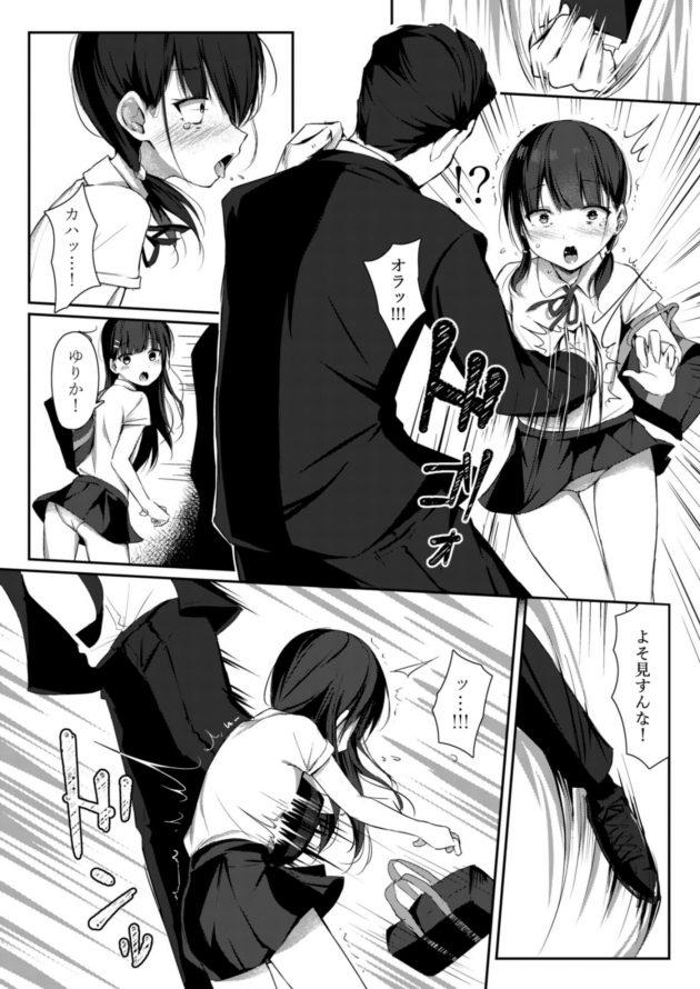 【エロ同人誌】生意気少女薬漬け【無料 エロ漫画】