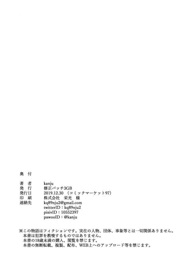 【エロ同人誌】生意気少女薬漬け【無料 エロ漫画】(25)