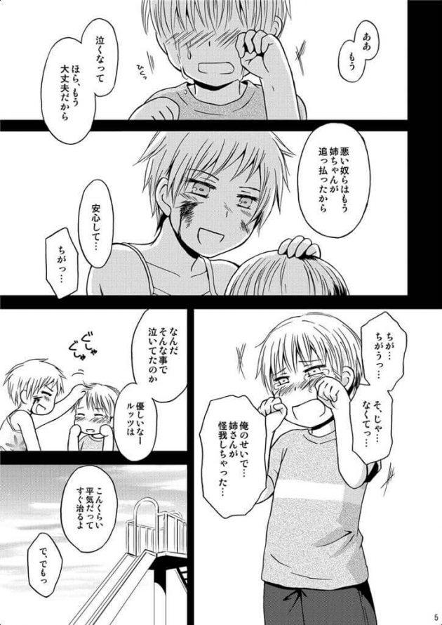 【エロ漫画】お姉さんを女として好きになってしまった弟はある日一線越えて中出し姉弟セックスを…【無料 エロ同人】(2)