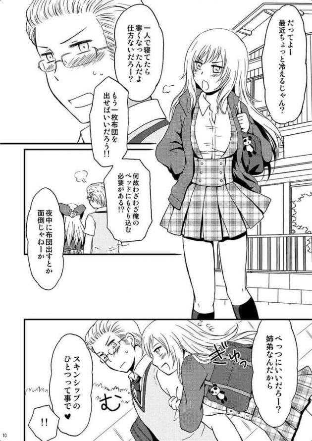 【エロ漫画】お姉さんを女として好きになってしまった弟はある日一線越えて中出し姉弟セックスを…【無料 エロ同人】(7)