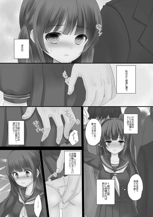 """【エロ漫画】""""まただ…。""""私はよく痴漢に遭う。いつも大体我慢してしまうんだけど、今日は直接胸と膣の中まで手を入れられて…【無料 エロ同人】 (3)"""