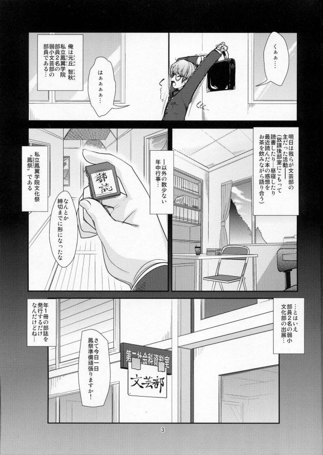 【エロ同人誌】部誌の原稿を間違って個人的に執筆してる官能小説を提出してしまった少年はw【無料 エロ漫画】(2)