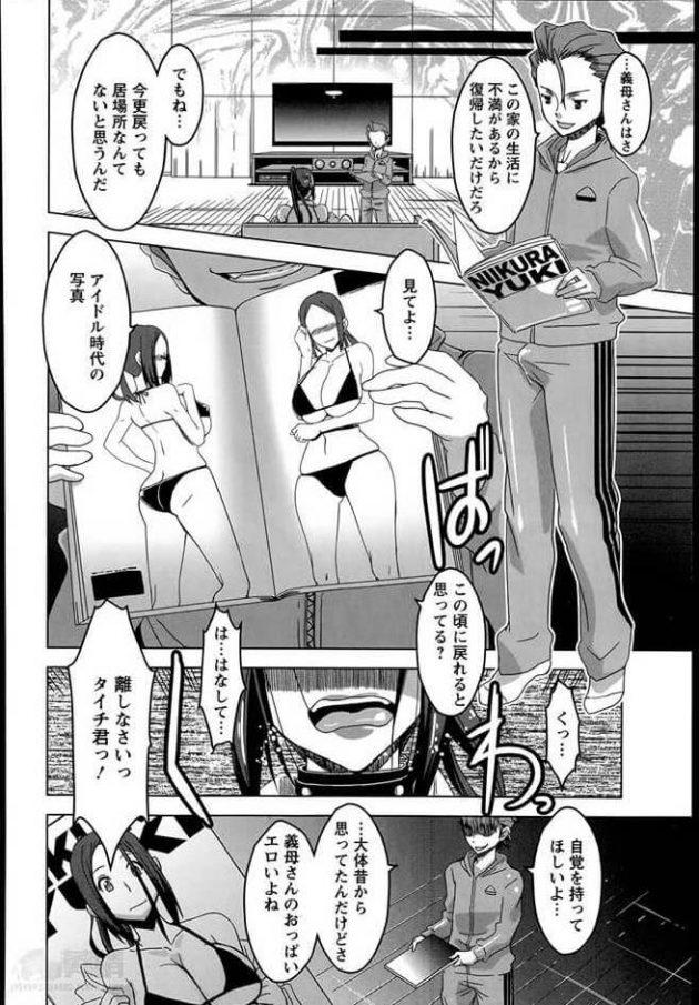 【エロ漫画】爆乳の人妻である彼女は芸能界復帰を画策するも義母を独占したい息子は…【無料 エロ同人】(4)