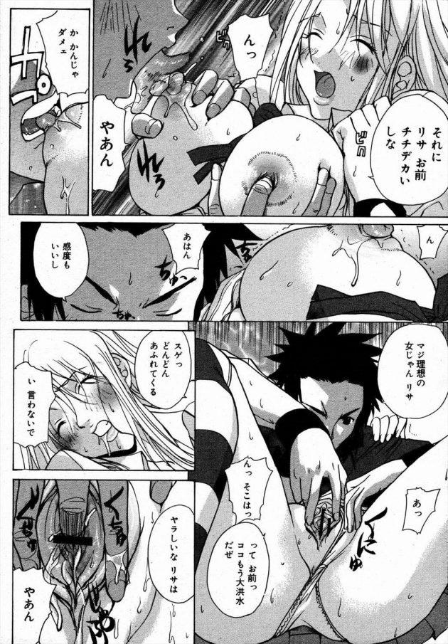 【エロ漫画】巨乳の黒ギャルはファミレスでからかっていた少年と言い争いになってラブホでエロ展開【無料 エロ同人】(13)