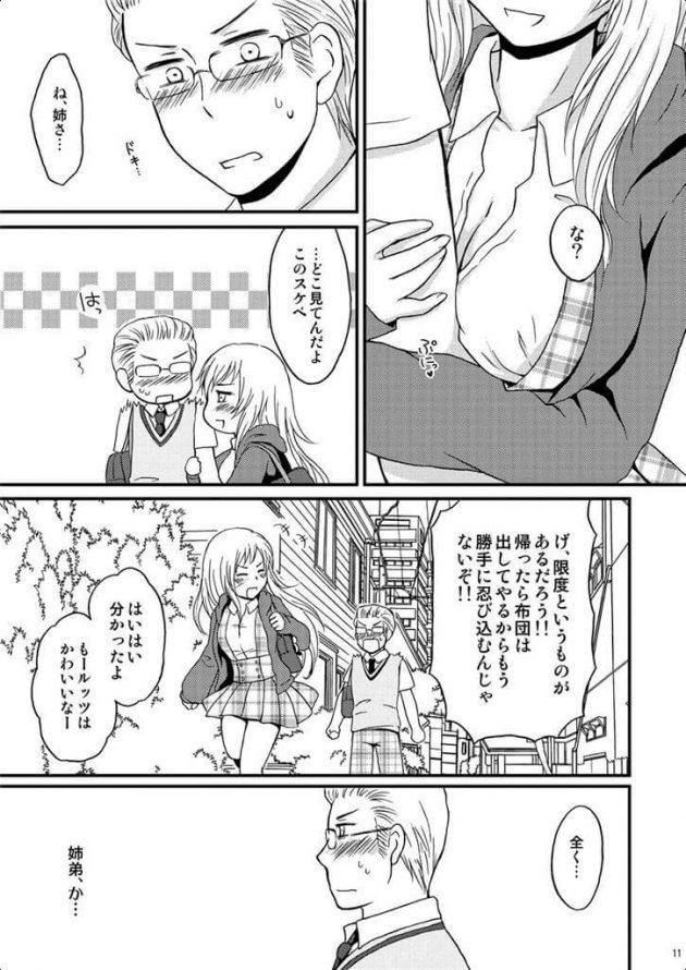 【エロ漫画】お姉さんを女として好きになってしまった弟はある日一線越えて中出し姉弟セックスを…【無料 エロ同人】(8)