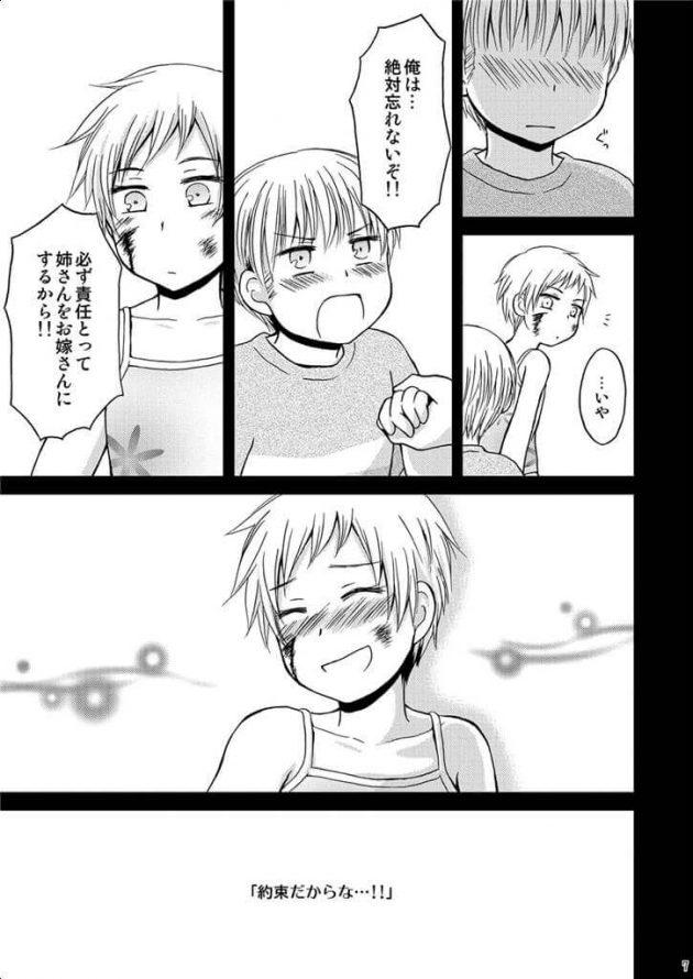 【エロ漫画】お姉さんを女として好きになってしまった弟はある日一線越えて中出し姉弟セックスを…【無料 エロ同人】(4)