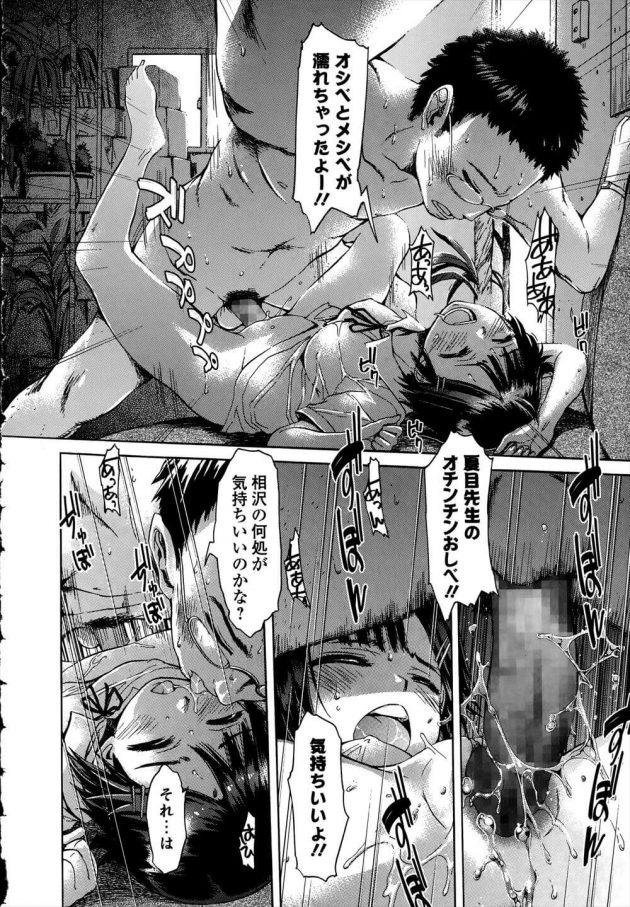 【エロ漫画】水泳部の制服JKはプルーが見下ろせる教室で先生とエッチを楽しんでいるw【無料 エロ同人】(8)