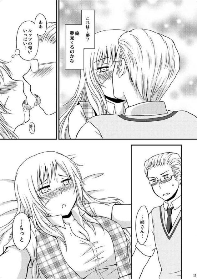 【エロ漫画】お姉さんを女として好きになってしまった弟はある日一線越えて中出し姉弟セックスを…【無料 エロ同人】(20)