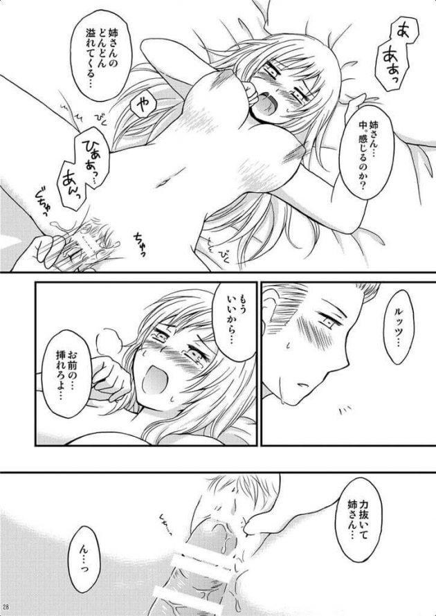 【エロ漫画】お姉さんを女として好きになってしまった弟はある日一線越えて中出し姉弟セックスを…【無料 エロ同人】(25)