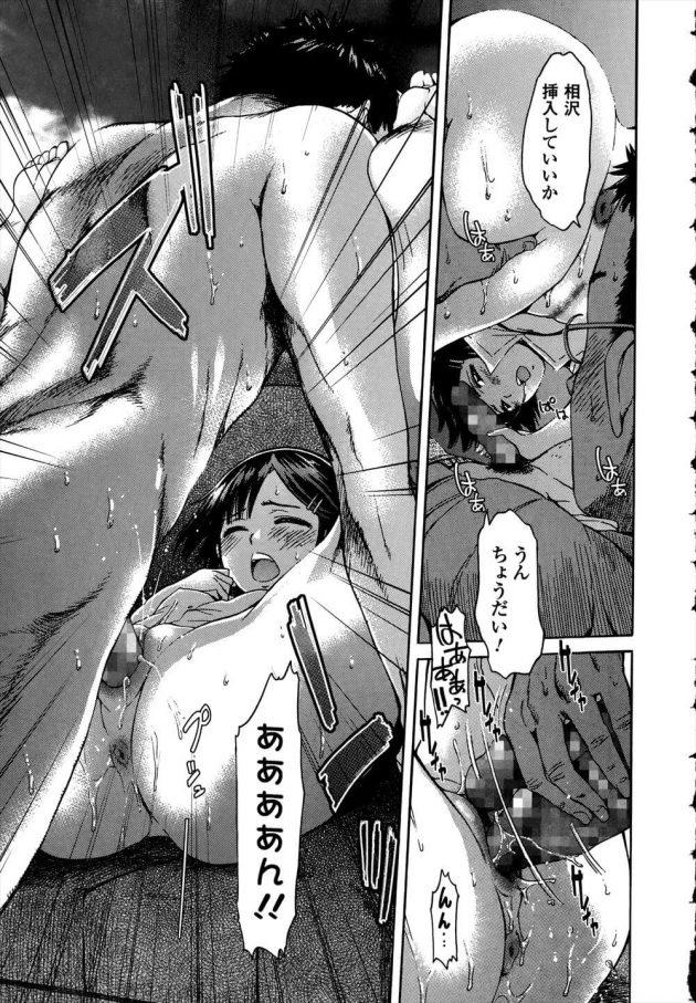 【エロ漫画】水泳部の制服JKはプルーが見下ろせる教室で先生とエッチを楽しんでいるw【無料 エロ同人】(7)