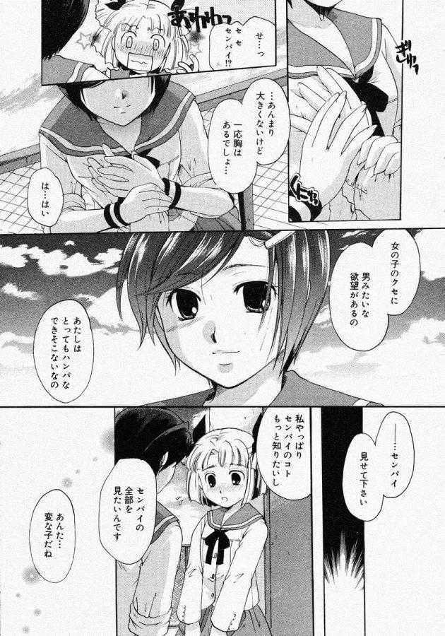 【エロ漫画】陸上部のJK彼女の秘密はふたなりだということ。そんなある日保健室で…www【無料 エロ同人】(11)
