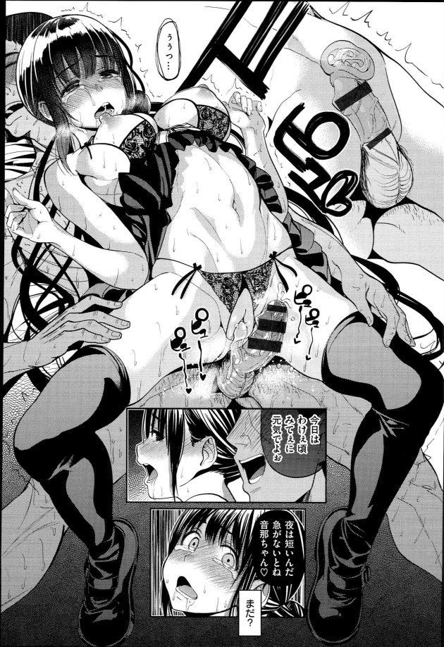 【エロ漫画】居候先のおじさんと恋人ゴッコさせられてるJDがお小遣いと引き換えに陥没乳首ほじくり出されてセックスしちゃうw【無料 エロ同人】 (19)