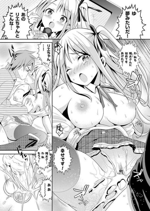 【エロ漫画】憧れの巨乳アイドルに足&言葉責め…!?と思ったら夢オチ。【おがわましろ】【無料 エロ同人】(1)