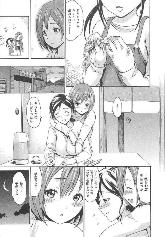 【エロ漫画】お惣菜屋さんをしてるJKの母は時々お客さんと奥に消えていく!ある日彼女はその後を…【無料 エロ同人】(9)