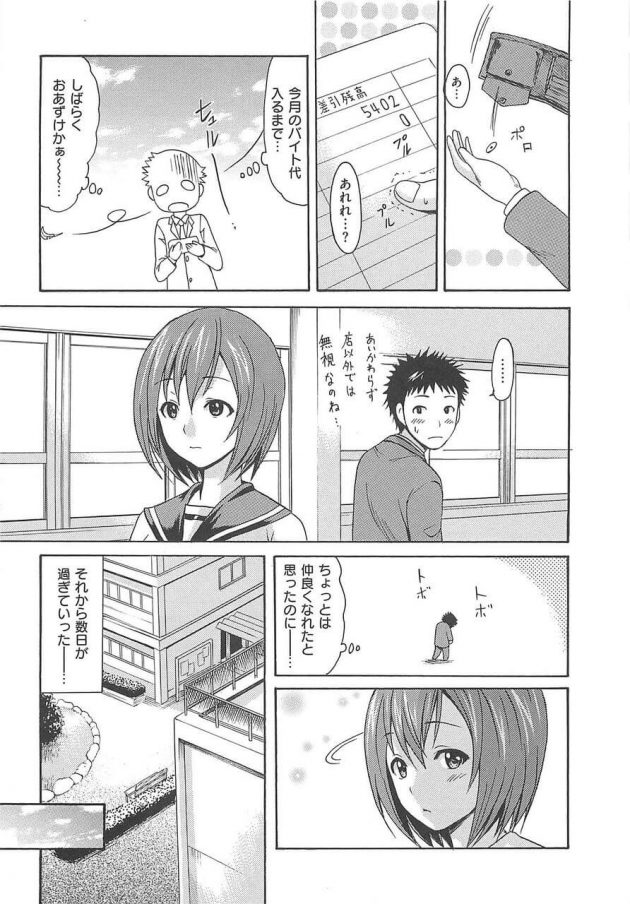 【エロ漫画】クラスの憧れの女子に振られた男子だったが、ある日彼女の秘密を知ってしまう!!!【無料 エロ同人】(9)
