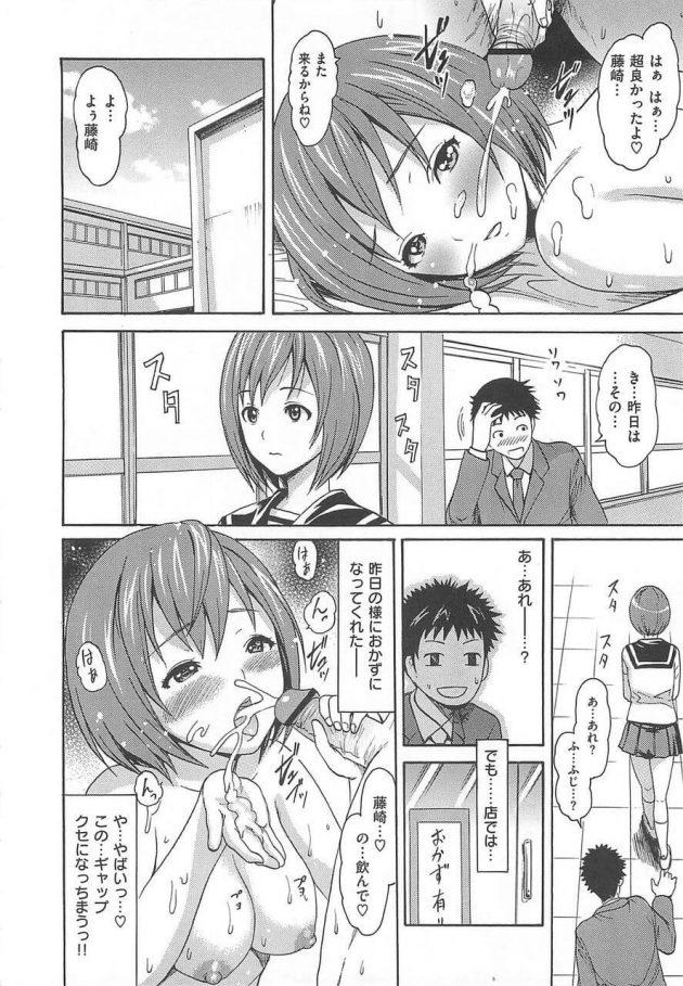 【エロ漫画】クラスの憧れの女子に振られた男子だったが、ある日彼女の秘密を知ってしまう!!!【無料 エロ同人】(6)