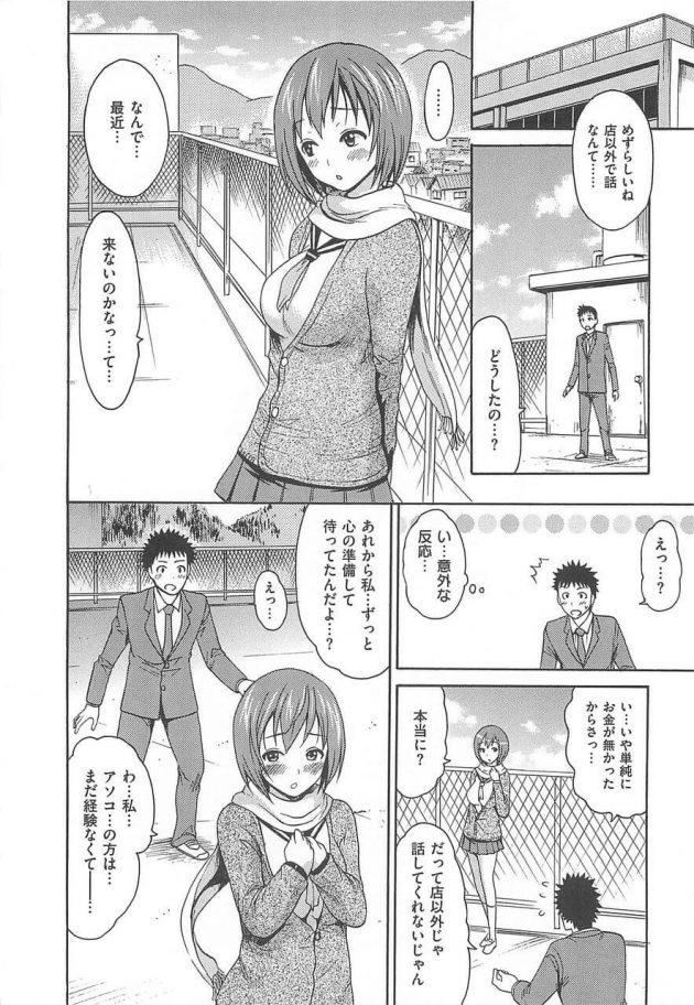 【エロ漫画】クラスの憧れの女子に振られた男子だったが、ある日彼女の秘密を知ってしまう!!!【無料 エロ同人】(10)
