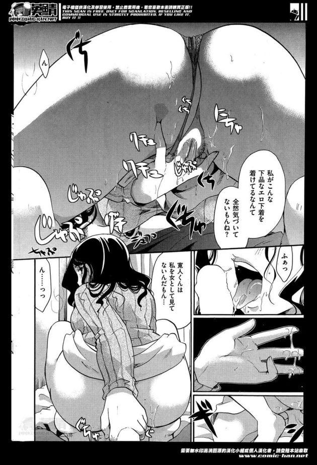 【エロ漫画】男はいつものように爆睡しちゃったお隣の巨乳お姉さんを拝借してパイズリでオナニーしてるwww【無料 エロ同人】(14)