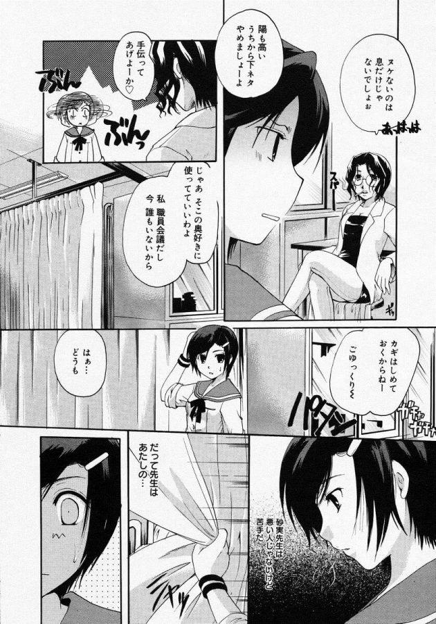 【エロ漫画】陸上部のJK彼女の秘密はふたなりだということ。そんなある日保健室で…www【無料 エロ同人】(5)