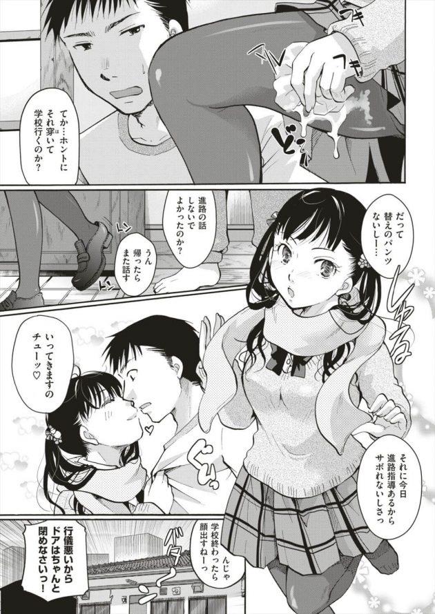 【エロ漫画】朝立ちしてた僕の寝起きの部屋に幼馴染のJKが進路相談にやってきたのだが…【無料 エロ同人】(5)