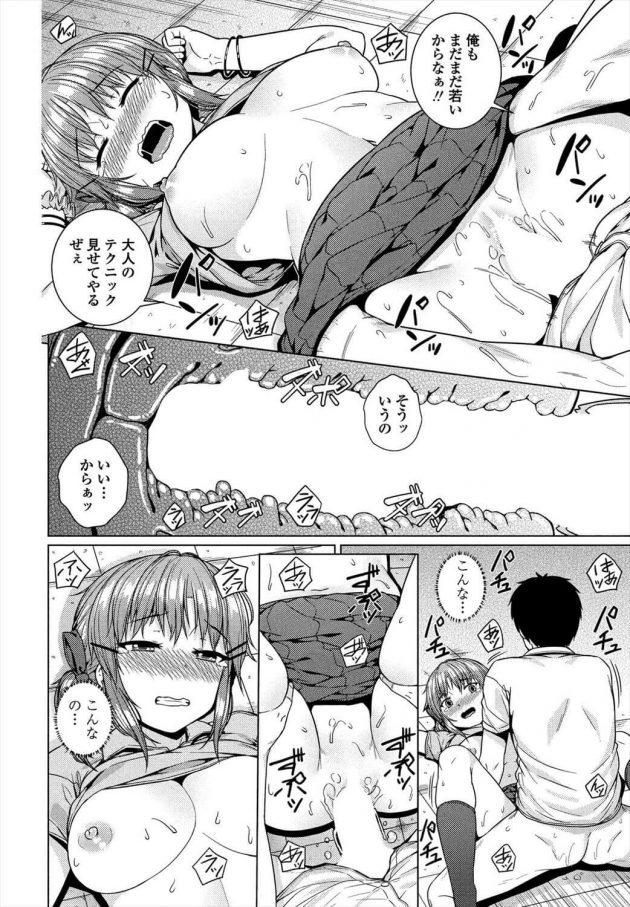 【エロ漫画】夏休みに補習にやってきたJK、短いスカートでこれみよがしに足を見せてくるww【無料 エロ同人】 (16)