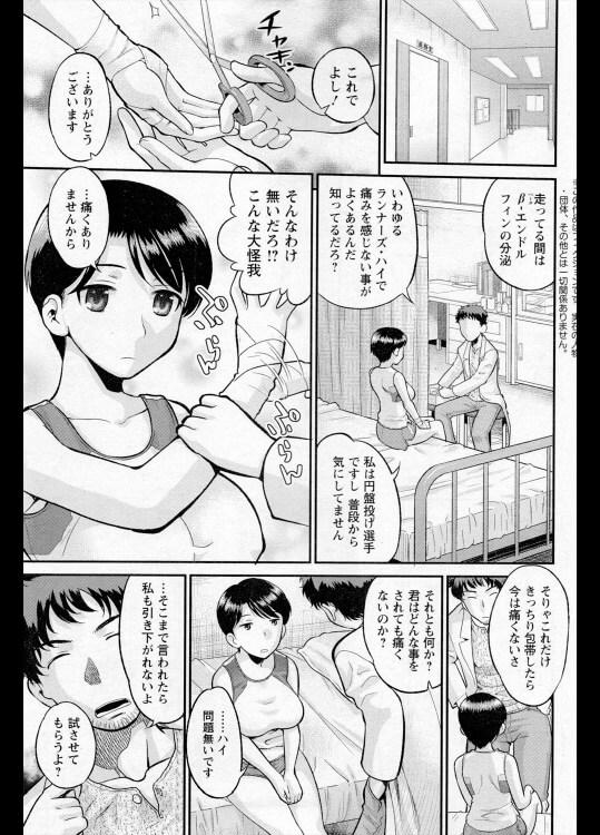 【エロ漫画】陸上部の顧問がエースJKの怪我の手当をしてる最中に!!!【無料 エロ同人】(3)