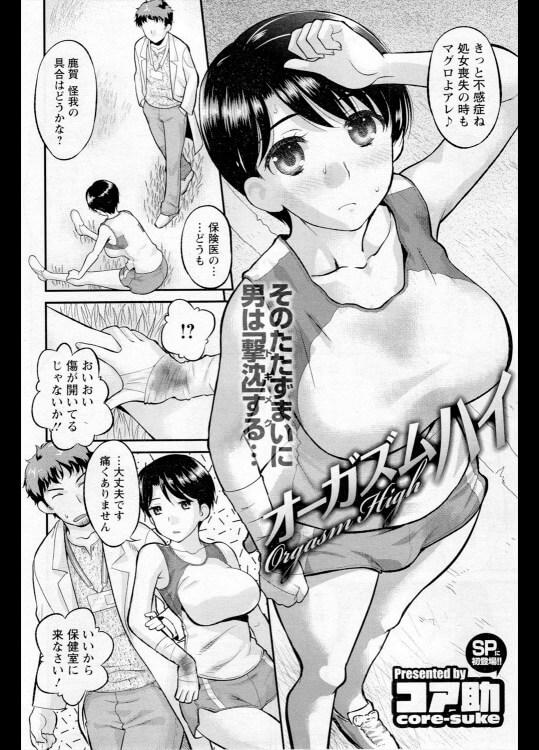 【エロ漫画】陸上部の顧問がエースJKの怪我の手当をしてる最中に!!!【無料 エロ同人】(2)