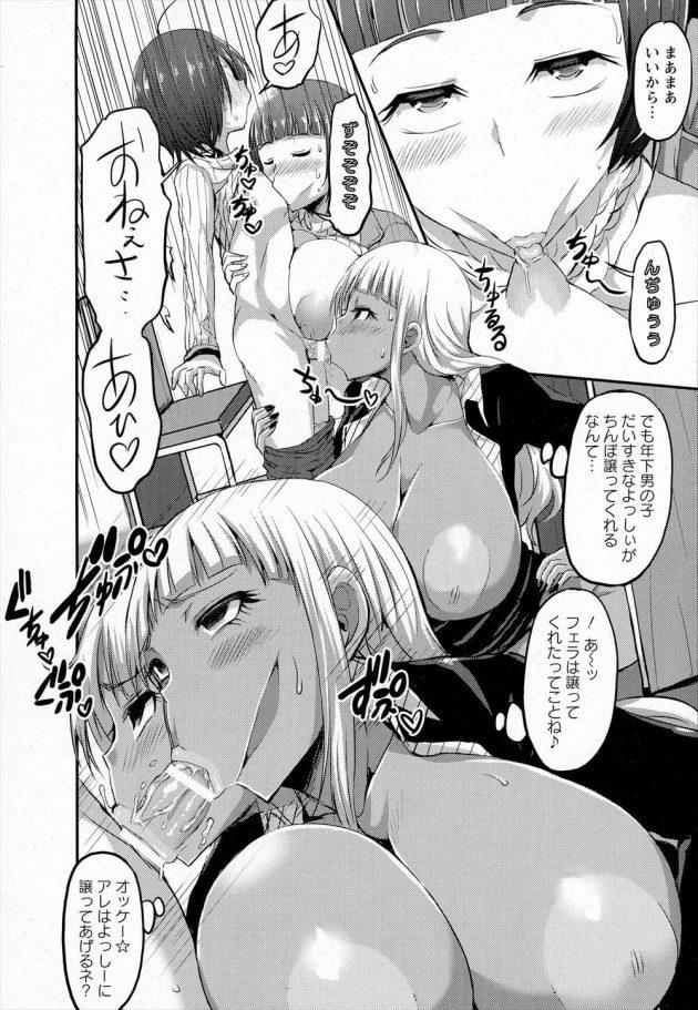 【エロ漫画】店長が留守の間に占いの館をまかされたショタのもとに…【無料 エロ同人】(8)