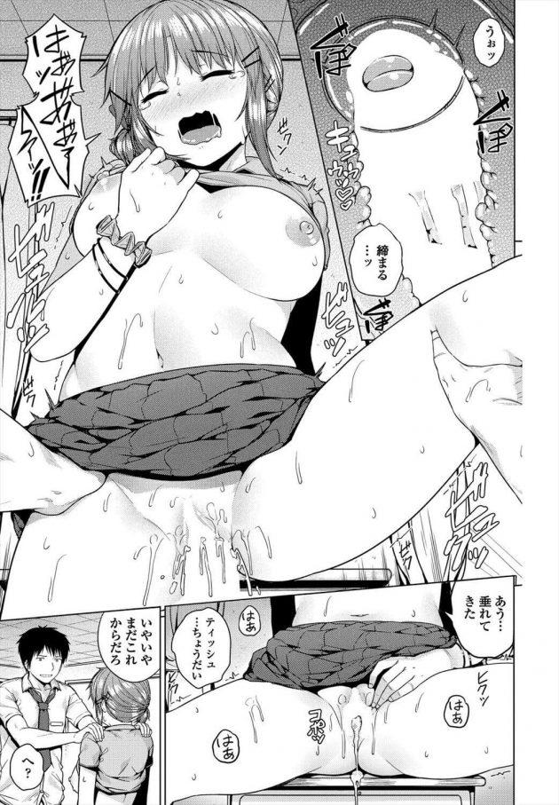 【エロ漫画】夏休みに補習にやってきたJK、短いスカートでこれみよがしに足を見せてくるww【無料 エロ同人】 (15)