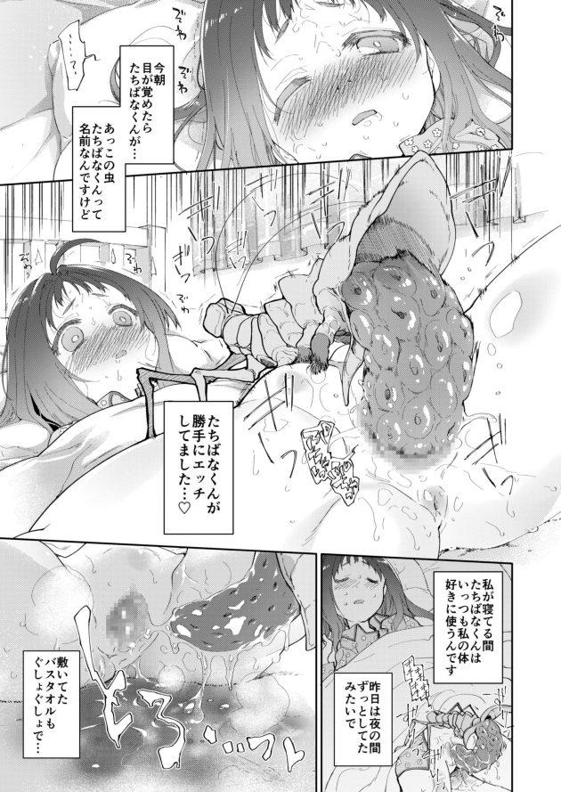 【エロ同人誌】保健医の先生に虫姦を告白する貧乳ちっぱいの眼鏡っ子JSは…【無料 エロ漫画】(7)