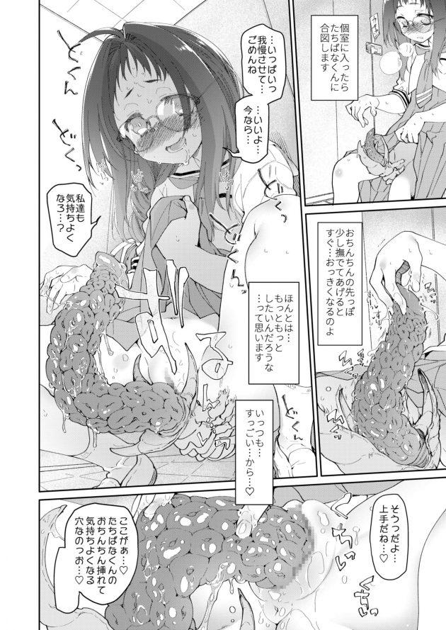 【エロ同人誌】保健医の先生に虫姦を告白する貧乳ちっぱいの眼鏡っ子JSは…【無料 エロ漫画】(14)