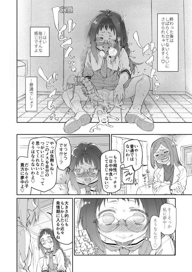 【エロ同人誌】保健医の先生に虫姦を告白する貧乳ちっぱいの眼鏡っ子JSは…【無料 エロ漫画】(16)