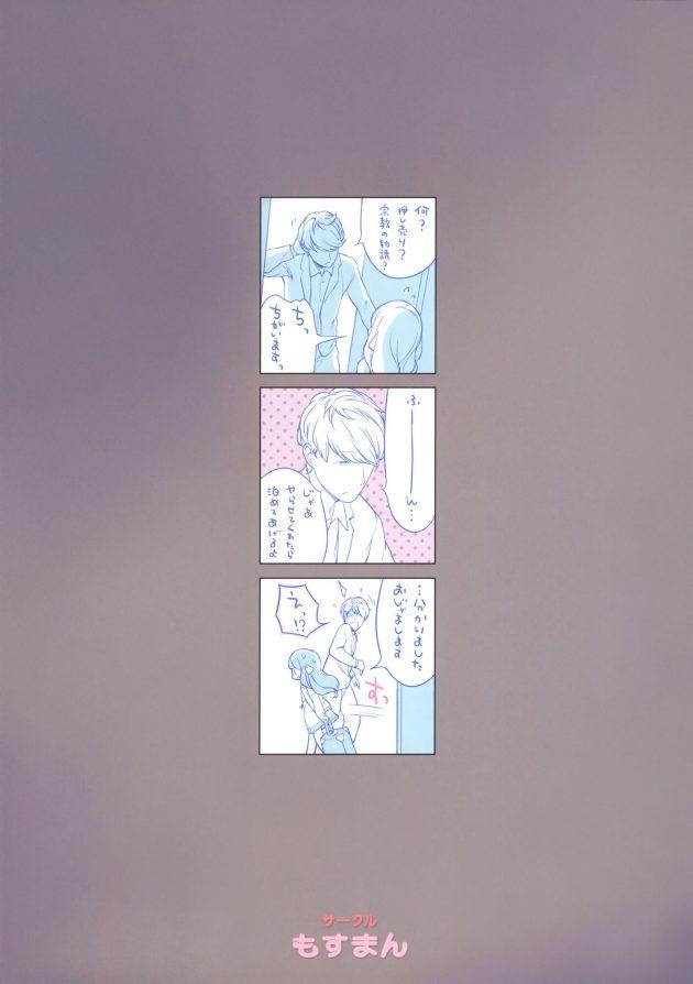 【エロ同人誌】家出ロリっ子美少女とゆったり濃厚セックスで種付けしちゃう♡♡【無料 エロ漫画】 (22)