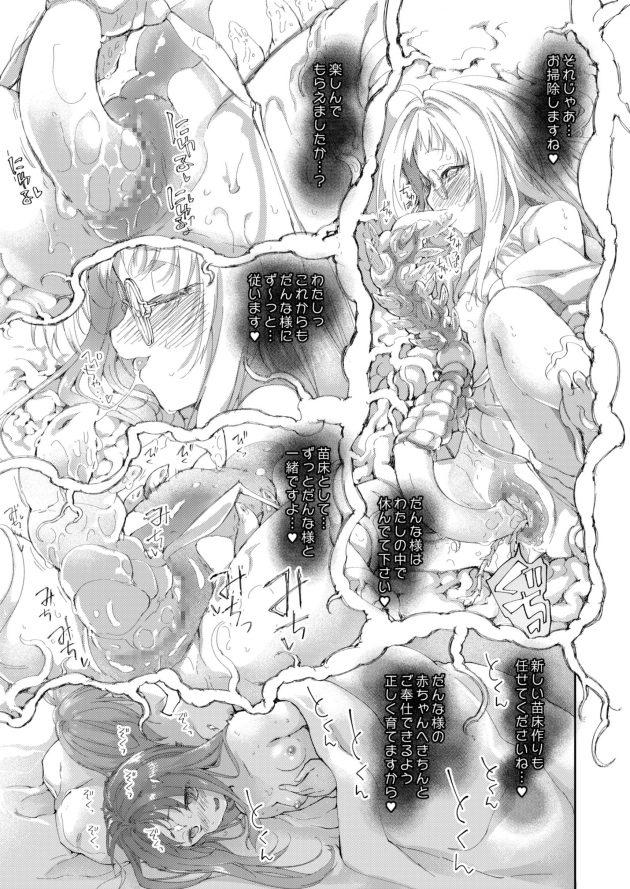【エロ同人誌】保健医の先生に虫姦を告白する貧乳ちっぱいの眼鏡っ子JSは…【無料 エロ漫画】(57)