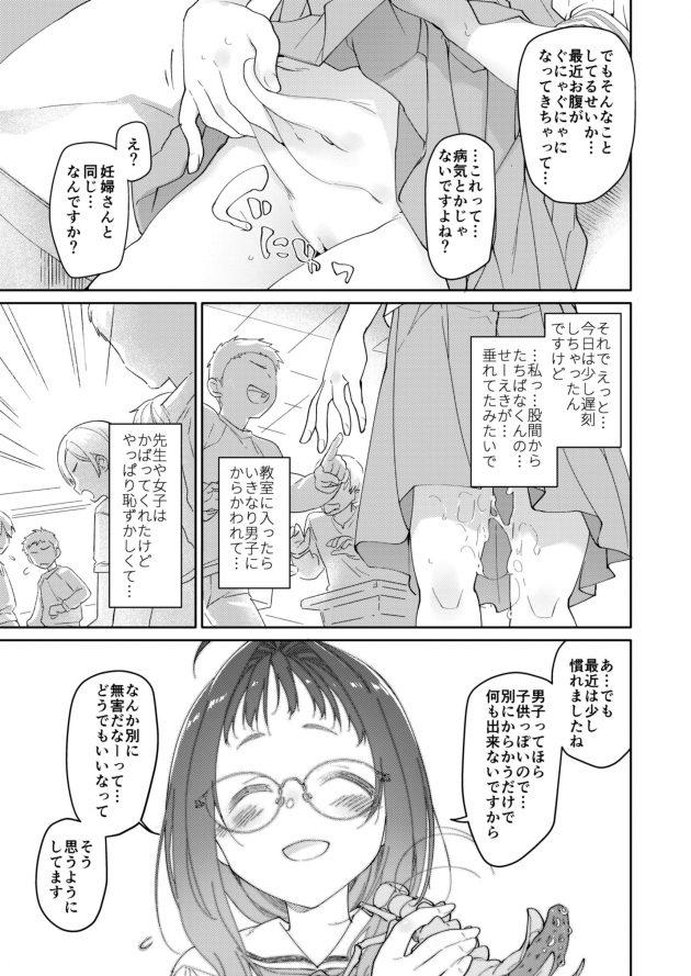【エロ同人誌】保健医の先生に虫姦を告白する貧乳ちっぱいの眼鏡っ子JSは…【無料 エロ漫画】(11)