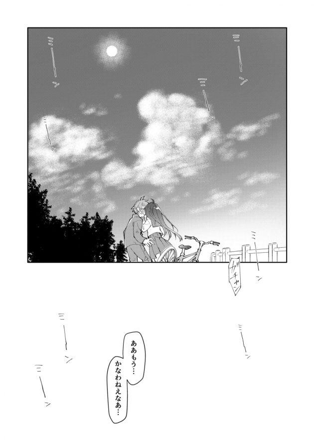 【エロ同人誌】保健医の先生に虫姦を告白する貧乳ちっぱいの眼鏡っ子JSは…【無料 エロ漫画】(43)
