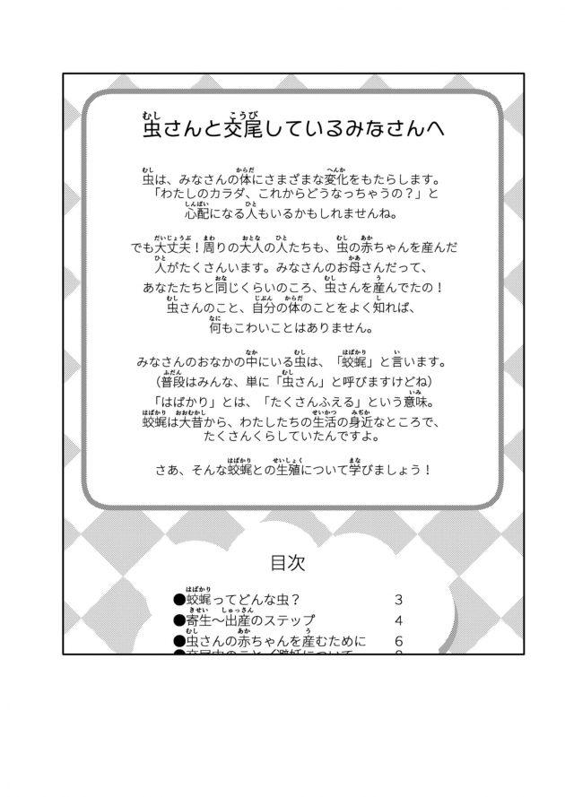 【エロ同人誌】保健医の先生に虫姦を告白する貧乳ちっぱいの眼鏡っ子JSは…【無料 エロ漫画】(44)