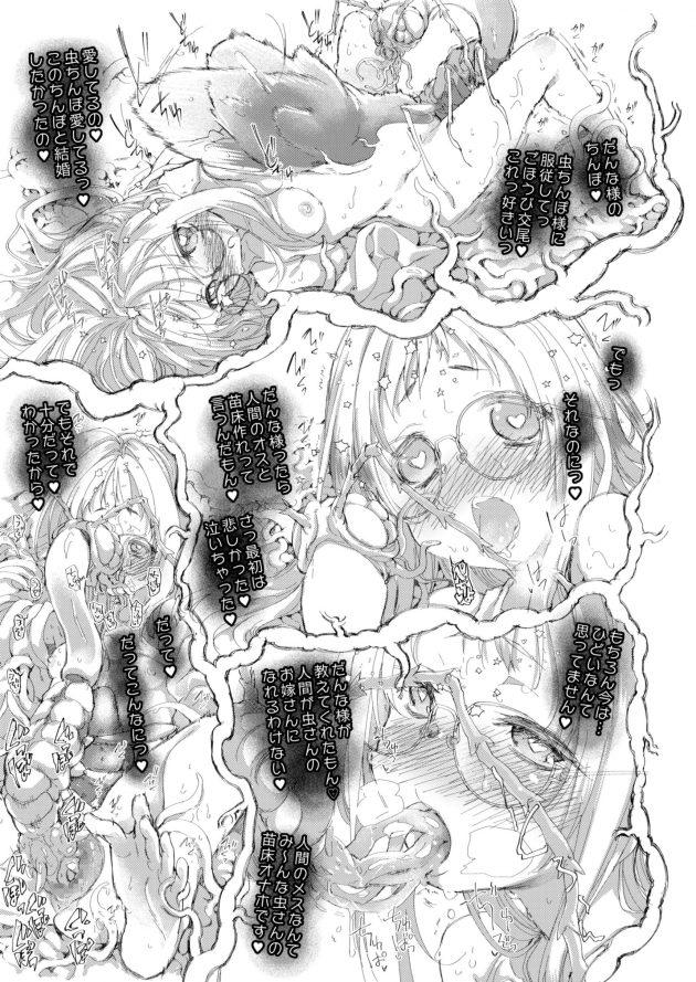 【エロ同人誌】保健医の先生に虫姦を告白する貧乳ちっぱいの眼鏡っ子JSは…【無料 エロ漫画】(55)