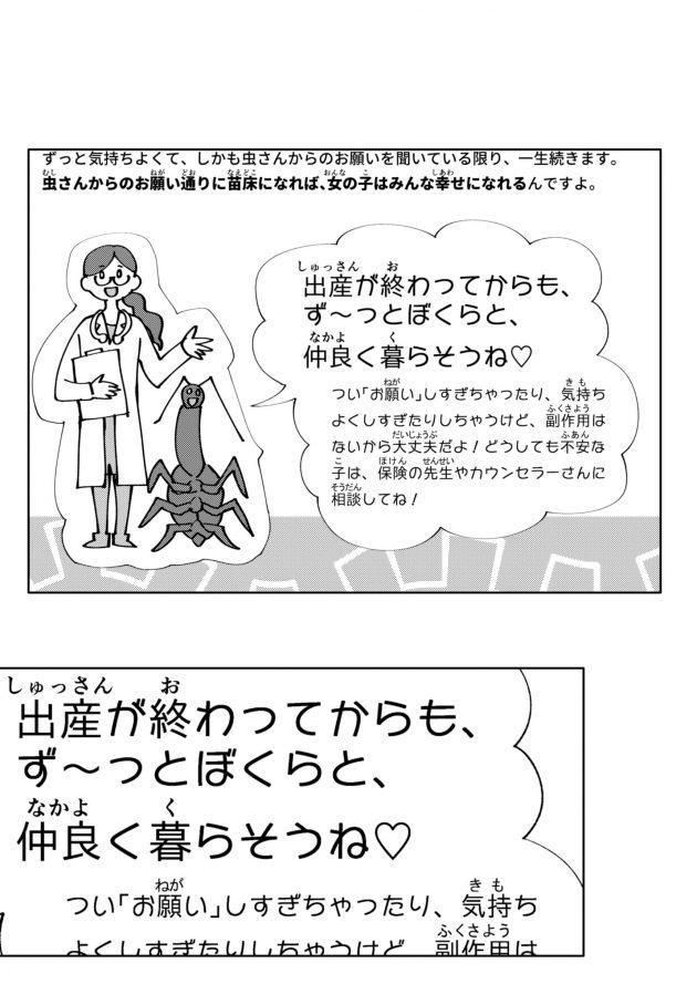 【エロ同人誌】保健医の先生に虫姦を告白する貧乳ちっぱいの眼鏡っ子JSは…【無料 エロ漫画】(47)